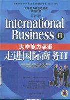 大学能力英语(走进国际商务 Ⅱ)