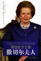 撒切尔夫人:通往权力之路