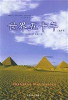 世界五千年(插图本)