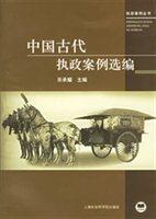 中国古代执政案例选编