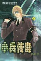 小兵传奇(5 联邦崩盘)