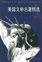 美国文学名著精选(上册)