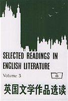 英国文学作品选读(第三册)