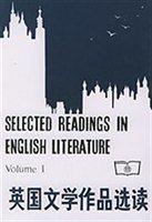 英国文学作品选读(第一册)