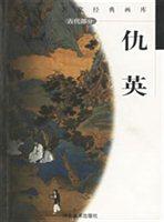 中国画名家经典画库.古代部分.仇英
