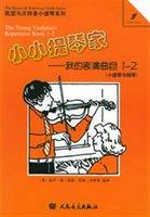 小小提琴家—我的表演曲目(1-2)