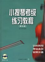 小提琴考级练习教程(第五册)