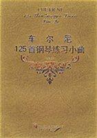 车尔尼125首钢琴练习小曲(作品261)