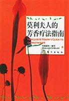 莫利夫人的芳香疗法指南:生命与青春的奥秘