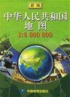 新编中华人民共和国地图(1:6000000)