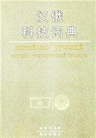 汉俄科技词典