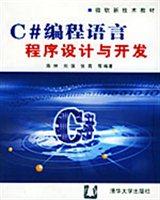 C#编程语言程序设计与开发
