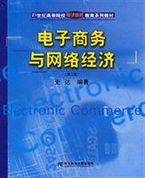 电子商务与网络经济(21世纪高等院校电子商务教育系列教材)