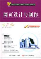 网页设计与制作(21世纪中等职业学校系列计算机规划教材)