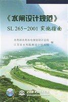 《水闸设计规范》SL 265-2001实施指南