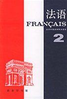 法语(二)