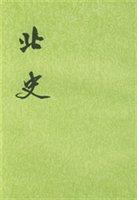 北史(全十册)(全十册)