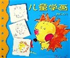 儿童学画(技巧入门)