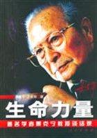 生命力量:著名学者景克宁教授谈话录