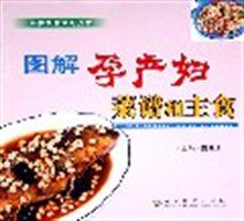 图解孕产妇菜谱和主食