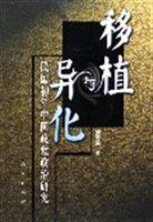 移植与异化(民国初年中国政党政治研究)