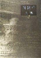 周国平文集(共3卷)