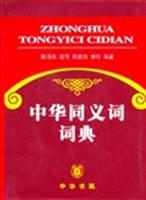 中华同义词词典(修订本)