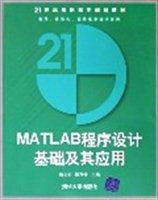 MATLAB程序设计基础及其应用(21世纪高职高专规划教材)