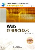 Web应用开发技术(计算机网络技术专业高职高专计算机技能型紧缺人才培养规划教材)