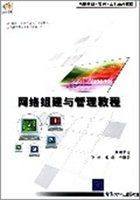 网络组建与管理教程(电脑基础实例上机系列教程)