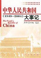 中华人民共和国大事记:1949-2004