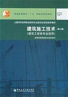 建筑施工技术(建筑工程类专业适用)