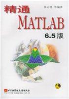 精通MATLAB 6.5版教程