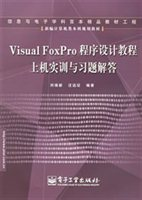 Visual FoxPro程序设计教程上机实训与习题解答