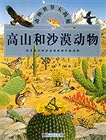 高山和沙漠动物(探索高山和沙漠动物世界的奥秘)