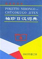 袖珍日汉词典(2002年修订本)