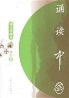诵读中国(高中卷  现当代部分)