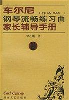 车尔尼钢琴流畅练习曲家长辅导手册:作品849