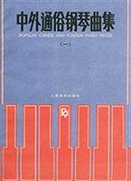 中外通俗钢琴曲集(1)