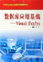 数据库应用基础:Visual FoxPro(中等职业学校计算机类专业通用教材)