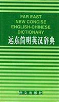 远东简明英汉辞典