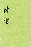 陈书(全2册)