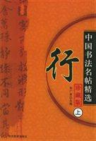 中国书法名贴精选(全10册)
