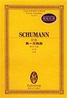 第一交响曲:降B大调 Op.38 总谱
