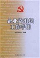 企业党组织工作手册