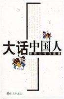 大话中国人:感悟人性与道德