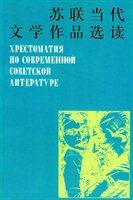 苏联当代文学作品选读