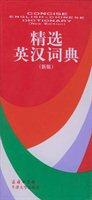 精选英汉词典(新版)