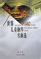 世界儿童钢琴名曲选