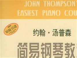 約翰·湯普森簡易鋼琴教程(3)
